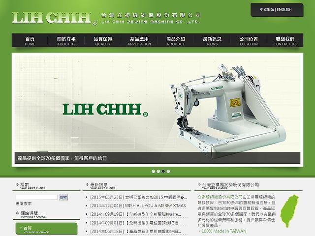 桃園立祺電機股份有限公司網站設計