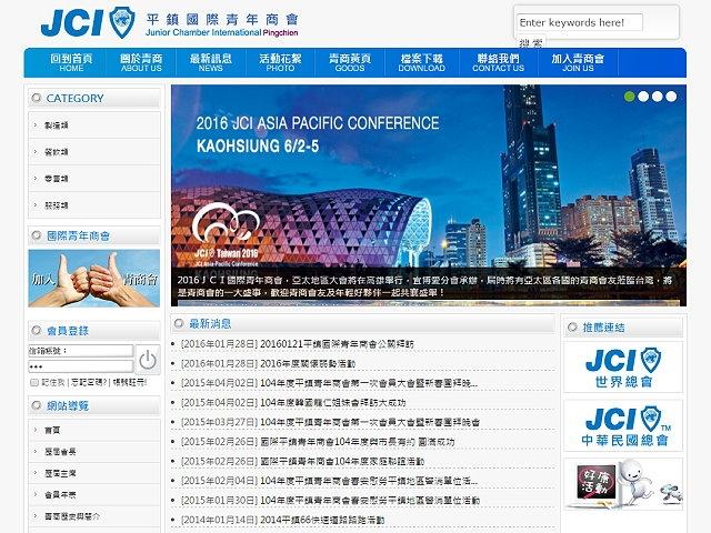 桃園平鎮國際青年商會網站設計