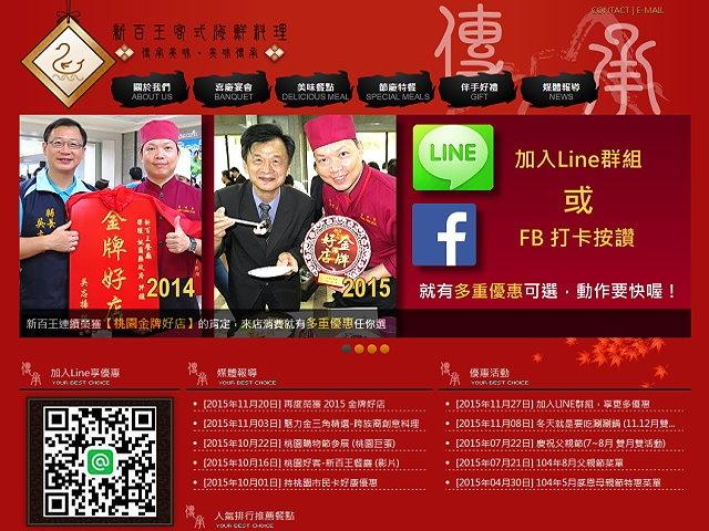 台灣知名餐飲老店-新百王餐廳網站設計