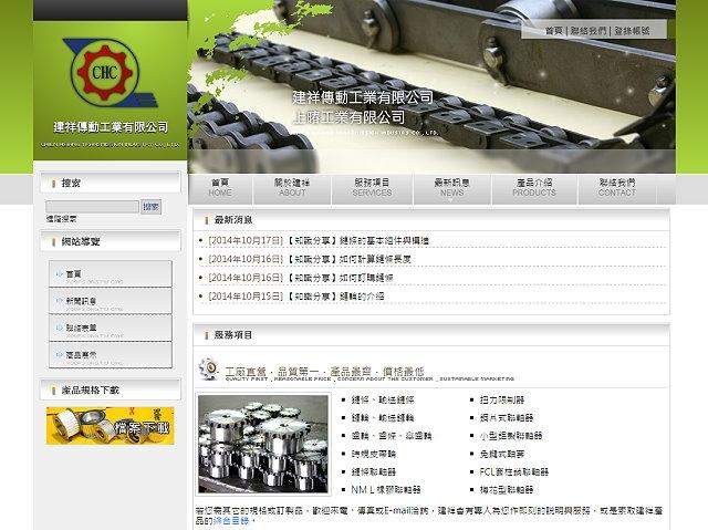 建祥傳動工業網站更新案例