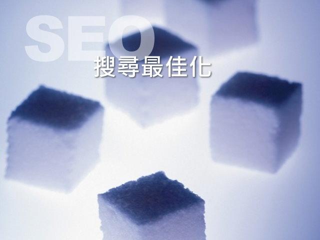 什麼是SEO(搜尋引擎最佳化) ?