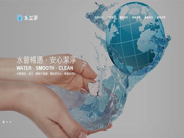 水立潔專業團隊
