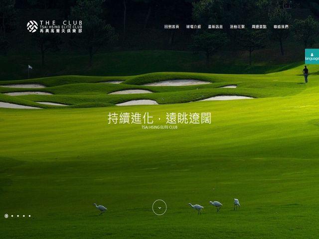 再興高爾夫俱樂部 (再興球場)