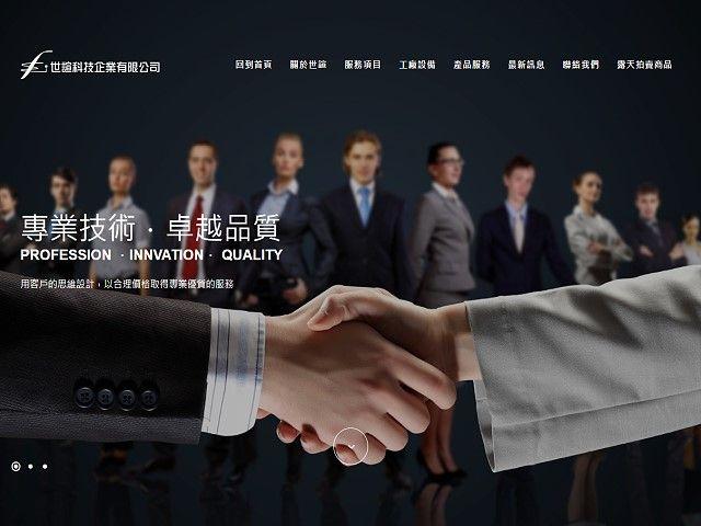 世諠科技企業有限公司