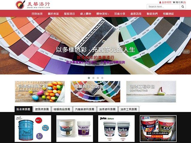 美華油漆行購物車網站