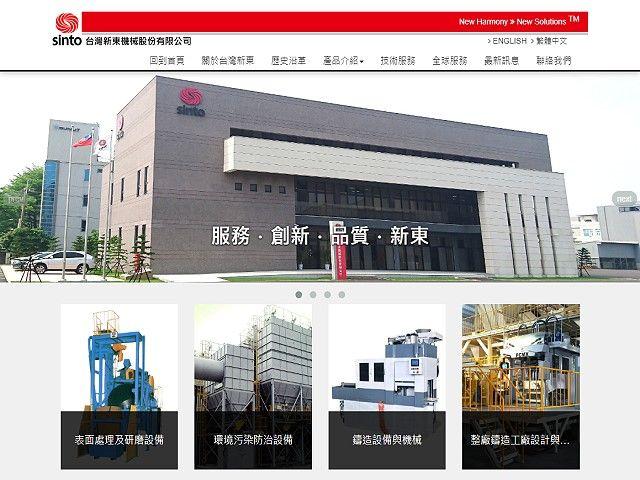 台灣新東機械股份有限公司
