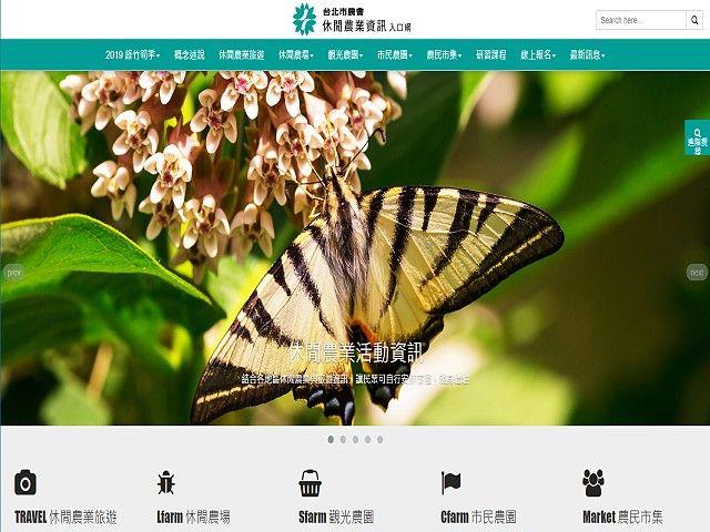 臺北市休閒農業資訊入口網 (改全滿版專案)