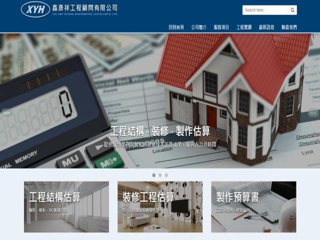 鑫彥祥工程顧問有限公司