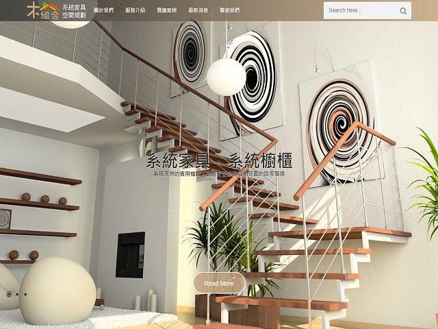 木組合系統家具與空間設計