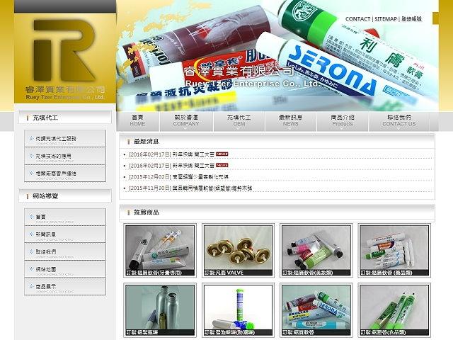 鋁質軟管製造的專家-睿澤實業有限公司
