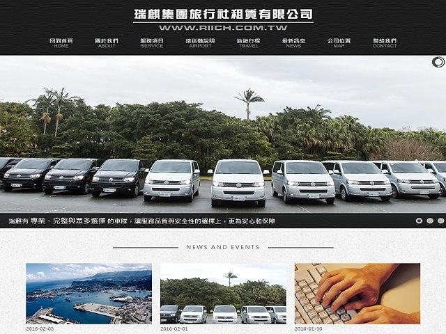 台灣包車旅遊與接送-瑞麒集團旅行社租賃有限公司