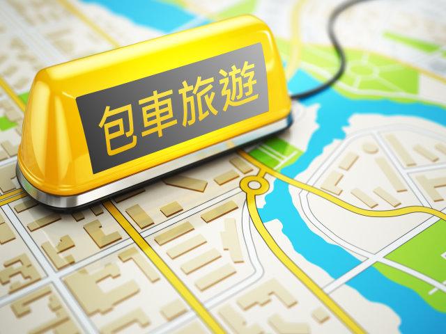 包車旅遊網站製作,相關建議及提醒事項