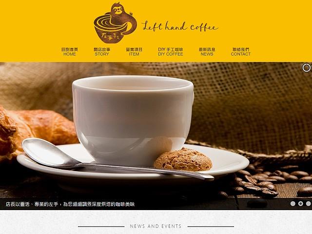 令人感動的手工咖啡 : 左手咖啡